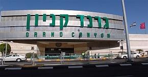 Haifa Grand Canyon Mall